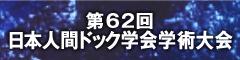第62回日本人間ドック学会学術大会バナー