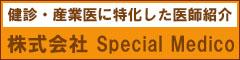 SpecialMedicoバナー